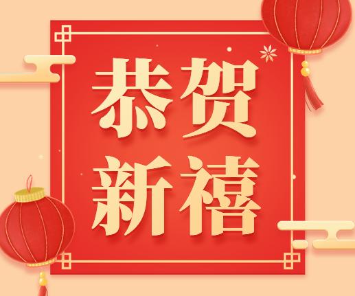 巨优电子2020年新年春节放假通知