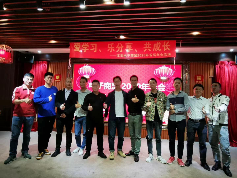 2020年深圳阿里巴巴電子商盟年會,巨優電子蛻變之行!