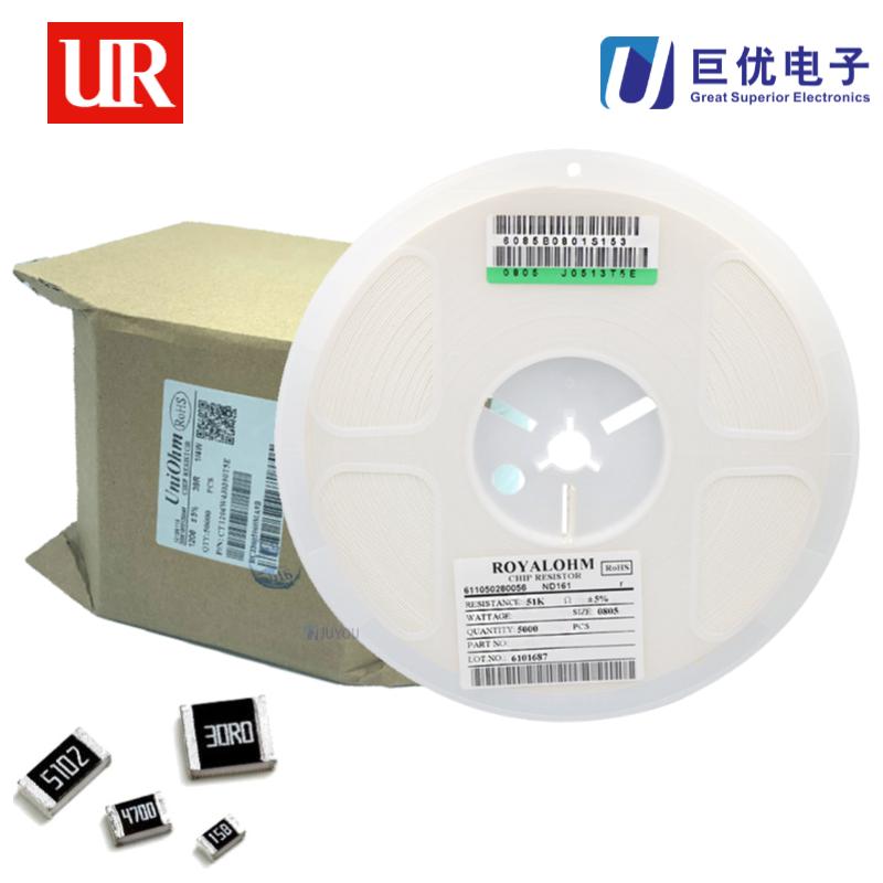 UNI-ROYAL厚聲0805W8J0154T5E貼片電阻