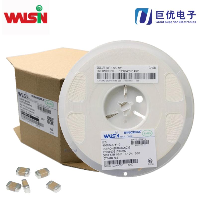 Walsin華新0402N3R3C500CT貼片電容