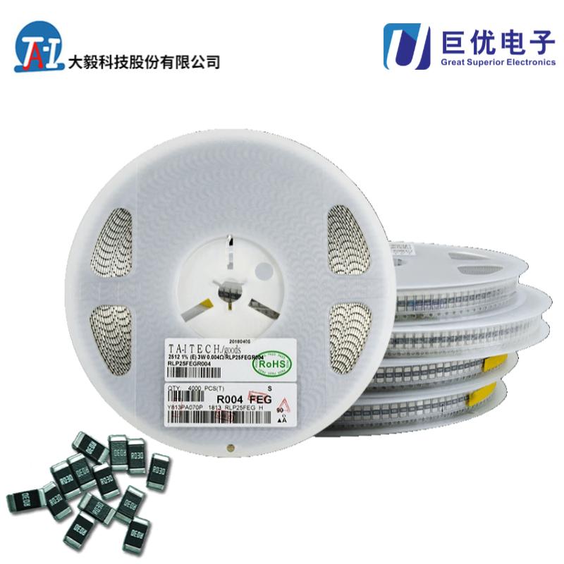 TA-I大毅RLP25FEGR015合金貼片低阻值采樣電阻